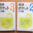 【商談中】漢字検定 準2級 3級 赤シート付き ポケットサイズ
