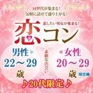 ❤2017年8月倉敷開催❤街コンMAPのイベント