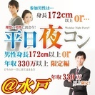 ❤2017年8月水戸開催❤街コンMAPのイベント