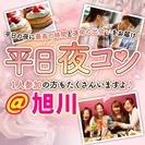 ❤2017年8月旭川開催❤街コンMAPのイベント