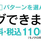 名刺格安送料税込み1100円!〜でキレイな名刺をお作りします!!