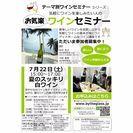 7/22(土)夏のスッキリ白ワイン特集・バイザグラスお気楽ワインセミナー