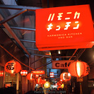 7月15日(7/15)  お酒好き集合!吉祥寺の人気スポットハモニ...