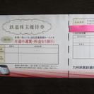 【送料無料】JR九州 株主優待割引券1枚 H30.5.31迄 株主...