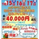 7/15・7/16・7/17通信費ご相談会開催!!