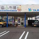矢島自動車☆安心の点検、整備付き車検のことなら!