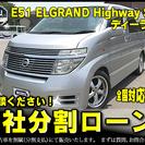 ★自社ローンOK★エルグランド3500豪華HWS★H16★分割払応...