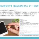 【初心者向け】格安スマホ・SIMセミナー @渋谷