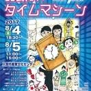 劇団にこっとちゃ茶・第18回定期公演『お願い!タイムマシーン』