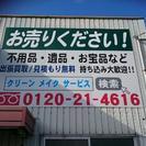 【お売り下さい】姫路・西播磨の不用品買取・回収は安心の古物商許可取...