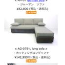 【半額以下】バリ家具 チーク無垢材 ソファ