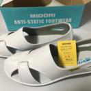 ミドリ安全 静電気帯電防止靴 新品 【値下げ】