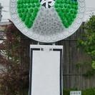 7尺アルミ花環