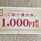スタジオマリオ千円値引き券