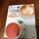 ティーとコーヒーの図鑑