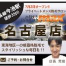 メンズ脱毛MAX 名古屋店‼️ o(>ω<*)o