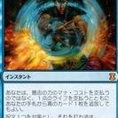 Magic the Gathering  意志の力  日本語 1枚...