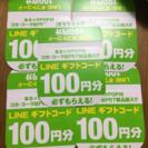 LINEギフトコード ラインギフトコード