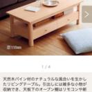 最終値下げ❗️【新品未使用】ベルメゾン リビングテーブル