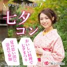 【*女性1500円*】7/7(金)七夕コンin秋田
