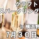 クラフトビールとスパークリングワイン会&BBQ in横浜野島公園