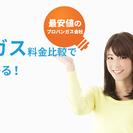 【QUO1万円分プレゼントキャンペーン中】札幌市内でご近所よりプロ...