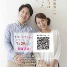 まちづくり会社主催の婚活イベント「第4回 さのこん」7/29開催!...