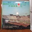 東京オリンピック1964年(昭和39年)のLPレコード