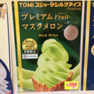楽だこ ソフトクリーム  マスクメロン たこ焼き屋.com