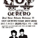 OOT レコ発ライブ!GE.RE.RO ツアー!