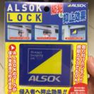 補助錠アルソックロック(あげます)