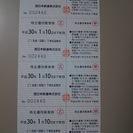 西鉄株主優待乗車券 4枚セット