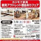 ★7/8(土)9(日)カリモク家具鶴見アウトレット『理由(ワケ)あ...