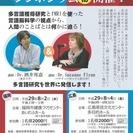 西日本初開催!「多言語✕脳科学」シンポジウム