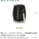 最新型 フィリップス ノンフライヤープラス  PHILIPS HD...