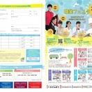 JR岡山駅より無料送迎バス運行!【7/30(日)職業フェスタ HA...