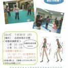 【7/30】カイロ施術&骨盤体操教室