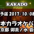 2017/10/08 東日本カラオケバトル2018GP 第9回予選...