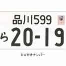 軽自動車のナンバーを黄色から白色ナンバーにします!!