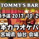 2017/10/29 東日本カラオケバトル2018GP 第10回予...