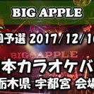 2017/12/10 東日本カラオケバトル2018GP 第12回予...