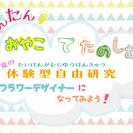 夏の体験型「自由研究」〜フラワーデザイナーになってみよう!〜