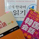 【韓国語】個人レッスン 平日午前可能!