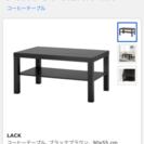 イケア ローテーブル