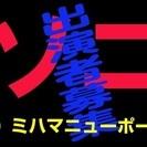(出募)8/20(日)ミハマニュー...