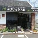 セルフネイルサロン&カフェ 〝AQUA NAIL″