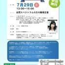 【無料】発達障害勉強会「GIFT」~自閉症スペクトラムの方の職場定着~