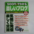 500円でわかる 楽しいブログ