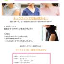 ☆8/19 in 福生☆顔の形でわかる似合うネックライン!首回り美...