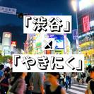 【月給30万円〜】未経験可☆大人気焼肉バルスタッフ募集!!